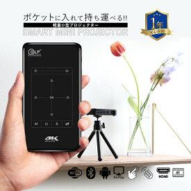 4K モバイル プロジェクター セット 小型 天井投影 ワイヤレス 高画質 天井 ホームシアター ホームプロジェクター モバイルプロジェクター アンドロイド 子供 壁 家庭用 小型プロジェクター Bluetooth スマホ 接続 4K 高品質 iPhone android 三脚 小型プロジェクター 軽量