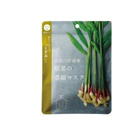 @cosme nippon(アットコスメニッポン) 美肌の貯蔵庫 根菜の濃縮マスク 土佐一しょうが 10枚 シートマスク・フェイスパック レディース スキンケア imakers(アイメーカーズ)