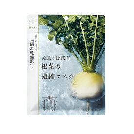 @cosme nippon(アットコスメニッポン) 美肌の貯蔵庫 根菜の濃縮マスク 聖護院だいこん 10枚 シートマスク・フェイスパック レディース スキンケア imakers(アイメーカーズ)