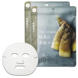 @cosme nippon(アットコスメニッポン) 【二個セット】美肌の貯蔵庫 根菜の濃縮マスク 孟宗竹たけのこ 10枚x2 シートマスク・フェイスパック レディース スキンケア imakers(アイメーカーズ)