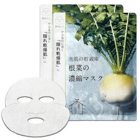 @cosme nippon(アットコスメニッポン) 【二個セット】美肌の貯蔵庫 根菜の濃縮マスク 聖護院だいこん 10枚x2 シートマスク・フェイスパック レディース スキンケア imakers(アイメーカーズ)