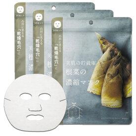 @cosme nippon(アットコスメニッポン) 【3個セット】美肌の貯蔵庫 根菜の濃縮マスク 孟宗竹たけのこ 10枚x3 シートマスク・フェイスパック レディース スキンケア imakers(アイメーカーズ)
