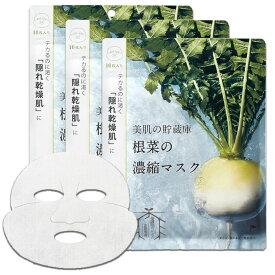 @cosme nippon(アットコスメニッポン) 【3個セット】美肌の貯蔵庫 根菜の濃縮マスク 聖護院だいこん 10枚x3 シートマスク・フェイスパック レディース スキンケア imakers(アイメーカーズ)