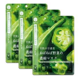 @cosme nippon(アットコスメニッポン) 【3個セット】美肌の守護菜 ねばねば野菜の濃縮マスク 指宿オクラ 10枚x3 シートマスク・フェイスパック レディース スキンケア imakers(アイメーカーズ)
