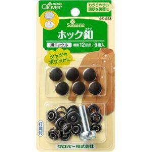 ホック釦 12mm 黒ニッケル 26-558 (メール便可) お正月 年末年始 入園 入学 手芸用 準備用品
