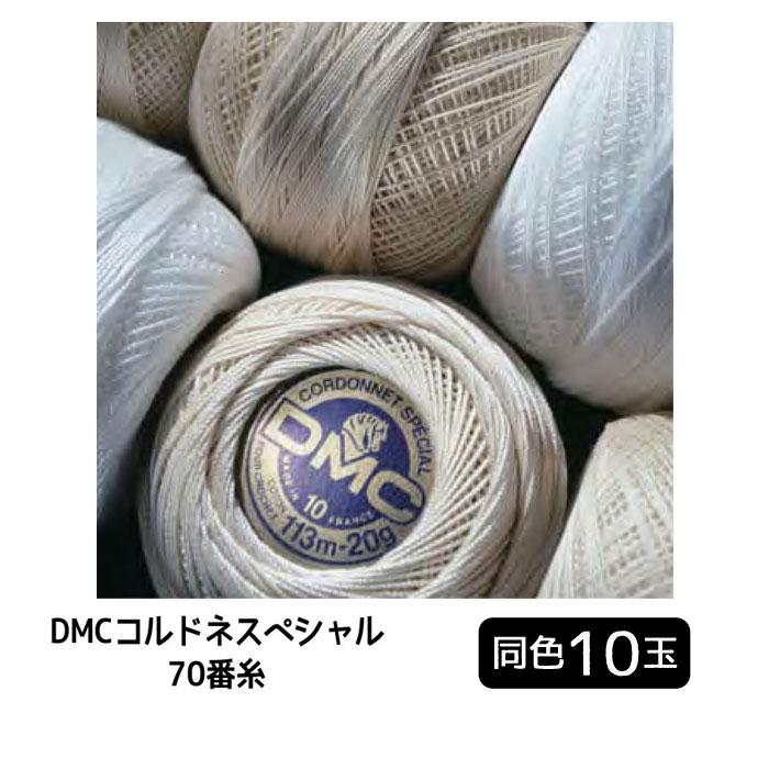 【送料無料】 「同色10玉」DMCレース糸 コルドネスペシャル 70番糸 151 (ネコポス不可・ゆうパケット不可)