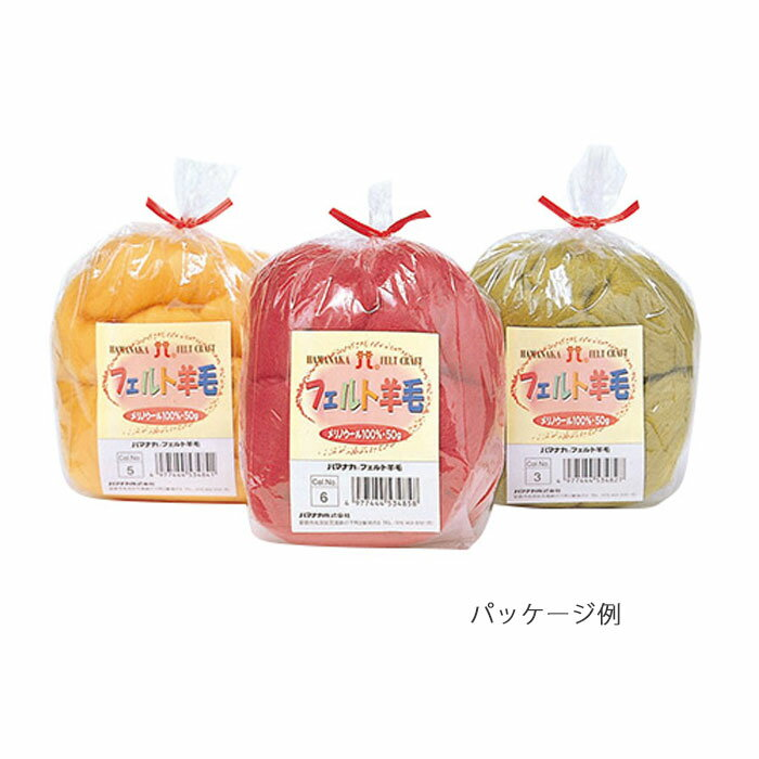 フェルト羊毛 ソリッド(36色 1/2) H440-000 (ネコポス不可・ゆうパケット不可)