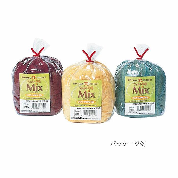 Mix フェルト羊毛 ミックス H440-002 (ネコポス不可・ゆうパケット不可)