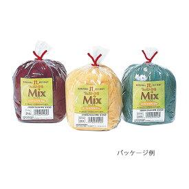 Mix フェルト羊毛 ミックス H440-002 (ネコポス不可)