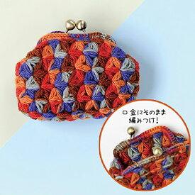 編みつける口金のリフ編みのがま口C H304-159-3 (メール便不可)