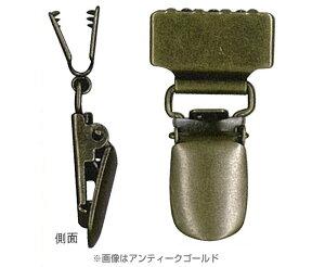 サスペンダ付くわえ金具 2個入 25mm用 48mm×25mm アンティークゴールド AK-84-25AG (メール便可)