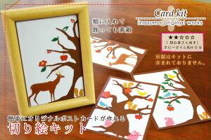 切り絵ポストカードキット 鹿と森の小動物 GC-500 (メール便可)