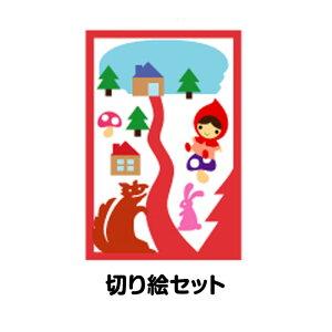 切り絵ポストカードキット 赤ずきん GC-501 (メール便可)