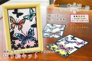 切り絵ポストカードキット バタフライ GC-503 (メール便可)