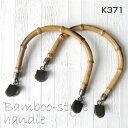 竹プラスチック持手 竹模様 金具アンティークゴールド 2本組 14cm×15cm [もち手 持ち手] K371 (ネコポス不可)