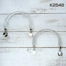 プラスチック持手 透明 ラメ入り 2本組 幅16cm [もち手 持ち手] K2548 (メール便不可)