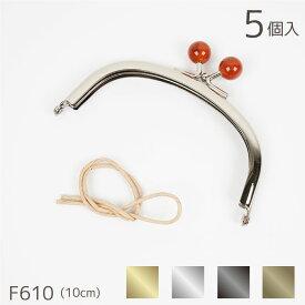 がま口 玉付口金 10cm F610 (メール便可)