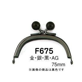 がま口 玉付口金 75mm F675 (メール便可)