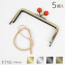 がま口 玉付口金 10cm F710 (メール便可)