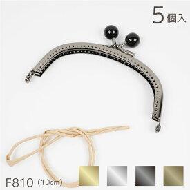 がま口 玉付口金 穴明き 10cm F810 (メール便可)