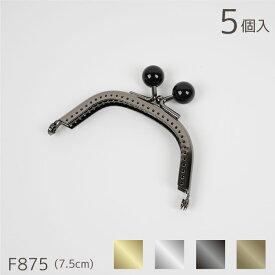 がま口 玉付口金 穴明き 75mm F875 (メール便可)
