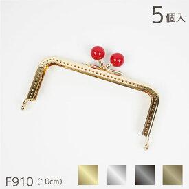がま口 玉付口金 穴明き 10cm F910 (メール便可)