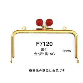 がま口 玉付口金 缶付 12cm F7120 (メール便可)