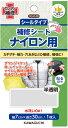 ナイロン用補修シート 7cm×30cm 半透明 93-049 (メール便可)