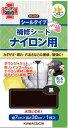 ナイロン用補修シート 7cm×30cm 黒 93-051 (メール便可)