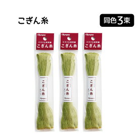 「同色3束」オリムパス こぎん糸 (ネコポス可)