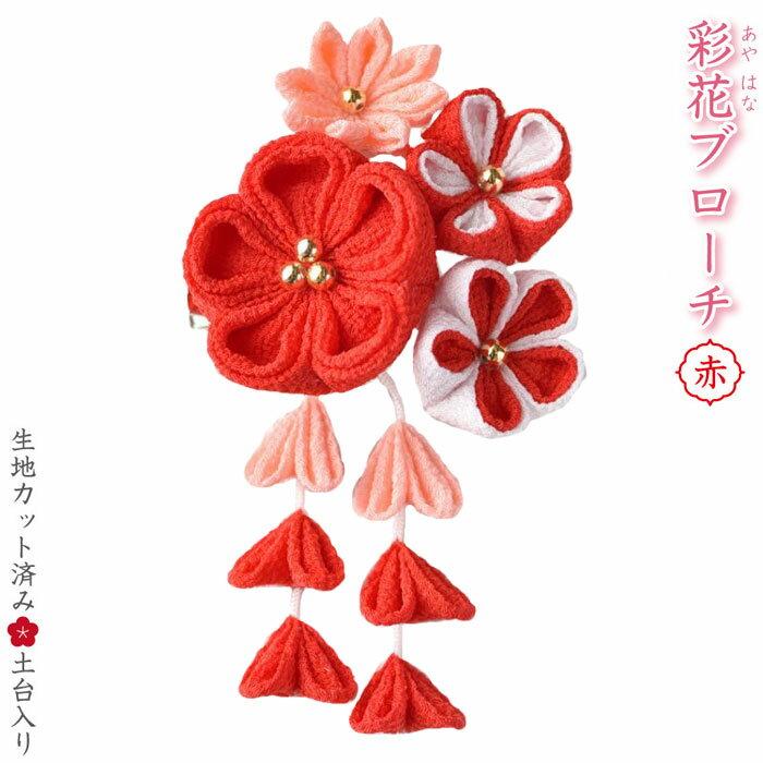 京ちりめんつまみ細工 彩花のブローチキット(赤) LH-411 (ネコポス・ゆうパケット可)