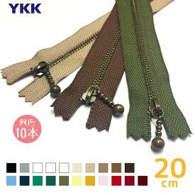 【送料無料】 YKK 玉付きファスナー アンティーク 20cm 「同色10本入り」「メール便送料無料!」「代引不可」 MGBK-33_20CMX10 (メール便可)