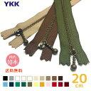 ★YKK 玉付きファスナー アンティーク 20cm 「同色10本入り」 MGBK-33_20CMX10 (メール便可)