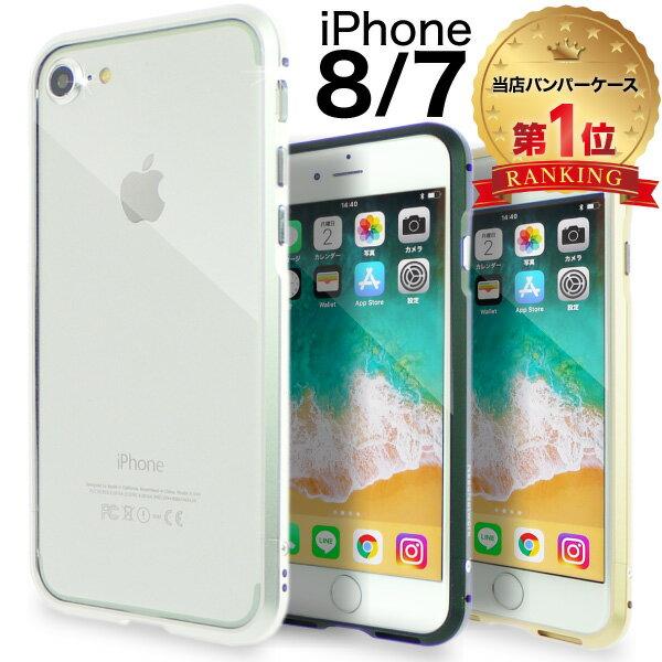 iPhone8 iPhone7対応 超軽量アルミニウム バンパーケース レンズカバー
