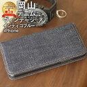 岡山デニム インディゴブルー iphone xr ケース 手帳型 iphone8 ケース iphone xs ケ...