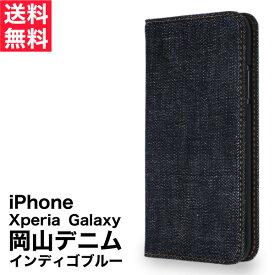 岡山デニム インディゴブルー iphone11 ケース 手帳型 iphone8 ケース iphone11 pro ケース iphone xr ケース iphone xs iphone x iphone11 pro max iphone7 iphone6s xperia 1 ace xperia 5 8 xz3 galaxy s10 s10 plus s9 iphone se スマホケース アイフォン おしゃれ 薄型