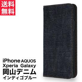 岡山デニム インディゴブルー iphone12 ケース 手帳型 iphone11 ケース iphone12 pro iphoneSE 第2世代 2020 SE2 iphone8 11 pro xr xs x iphone7 6s xperia 1 ace 5 II 10 II 1 II 5 8 galaxy s20 s10 AQUOS sense3 Rakuten Mini スマホケース アイフォン おしゃれ 薄型