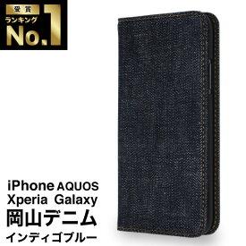 【楽天1位 圧倒的な高評価 岡山デニム】iphone12 ケース iphone11 ケース 手帳型 iphone12 pro mini max iphone se 第2世代 se2 iphone8 11 pro xr xs x 7 6s アイフォン8 galaxy s21 20 s10 xperia 5 ii 10 ii 1 ii 8 Ace reno3a aquos sense5g スマホケース カバー 薄型