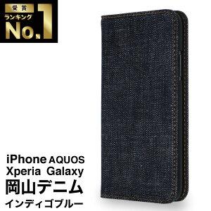 【楽天1位圧倒的な高評価岡山デニム】iphone12ケースiphone11ケース手帳型iphone12prominimaxiphonese第2世代se2iphone811proxrxsx76sアイフォン8galaxys20s10xperia5ii10ii1ii8Aceスマホケースアイフォンカバーおしゃれ大人