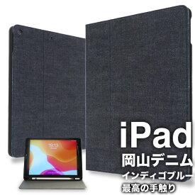 【楽天1位2冠獲得!】ipad 第8世代 カバー 岡山デニム ipad ケース 第7世代 10.2 2020 2019 アイパッド 手帳型 第6世代 第5世代 9.7 2018 2017 ペンホルダー iPad Air 第4世代 2020 10.9 Air2 Mini4 Mini5 iPad Pro11 第2世代 ペン収納 オートスリープ機能 スタンド カバー