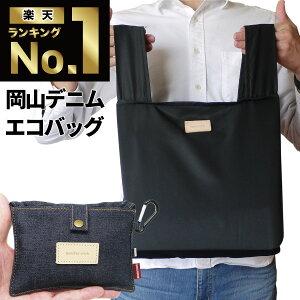 岡山デニムエコバッグ折りたたみマチ広コンビニバッグレジバッグコンパクトバッグショッピングバッグランチバッグトートバッグ買い物袋レジ袋マイバッグ