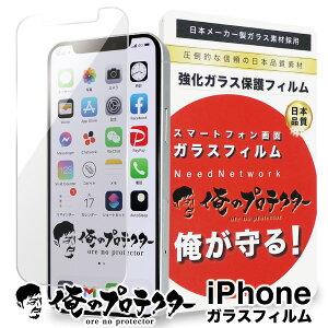 俺のプロテクターiPhone12用ガラスフィルムiPhone12Pro用ガラスフィルム強化ガラス6.1inch保護フィルムアイフォン12用アイフォン12pro用日本品質