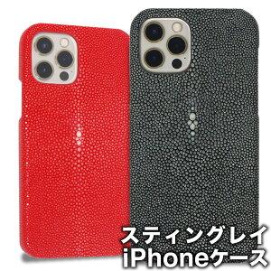 iPhone12用ケースiPhone12Pro用ケースカバーエイ革スティングレイガルーシャ本革6.1インチアイフォン用ケースハンドメイドスマホケースアイフォンアイホン携帯ケースカバーおしゃれ大人レザー耐衝撃薄型ブランド