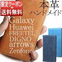 【祝勝利バルセロナ&限定クーポン】手帳型ケース ARROWS M03 Zenfone 3 Huawei P9 lite Honor 8 SAMURAI 麗 REI DIGNO SV F-03H カバー…
