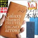 【圧倒的な高評価レビュー!】手帳型ケース Galaxy S8 Plus ARROWS M03 Huawei P9lite Honor8 SAMURAI 麗 REI DIGNO SV F-03H カバー …