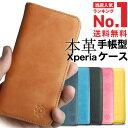 【本革の魅力 職人技 圧倒的な高評価】 xperia 8 ケース 手帳型 エクスペリア カバー xperia xz2 compact ケース so-0…