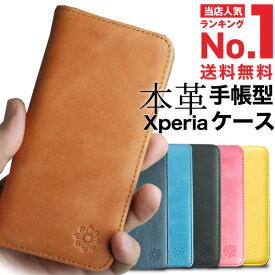 【本革の魅力 職人技 圧倒的な高評価】 xperia 8 ケース 手帳型 エクスペリア カバー xperia 5 II 5 1 xz2 compact xz1 手帳型ケース xperia xz3 xz xzs Ace x performance z5 compact XZ2 Premium XZ Premium カバー レザー sim フリー 手帳