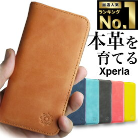 【圧倒的な高評価 本革の魅力】Xperia 10 iii ケース 手帳 本革 Xperia 5 ii 10 ii Xperia1 iii Xperia Ace ii Ace スマホケース 手帳型ケース Xperia5 8 1 XZ2 Compact XZ1 X Performance Z5 Premium エクスペリア スマホカバー 携帯ケース おしゃれ マグネット スタンド