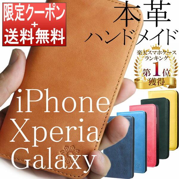 【対象ショップ&商品限定クーポン】iPhoneX Xperia 手帳型ケース 本革 ハンドメイド iPhone8/7 8/7plus 6s 6sPlus SE 5/5S XZ1 XZ1Compact XZ/XZs XZ Premium X Compact X Performance Z3 Z3 Compact Z4 Z5 Z5 Compact Z5 Premium Galaxy S8 S8Plus S7 Edge カバー レザー