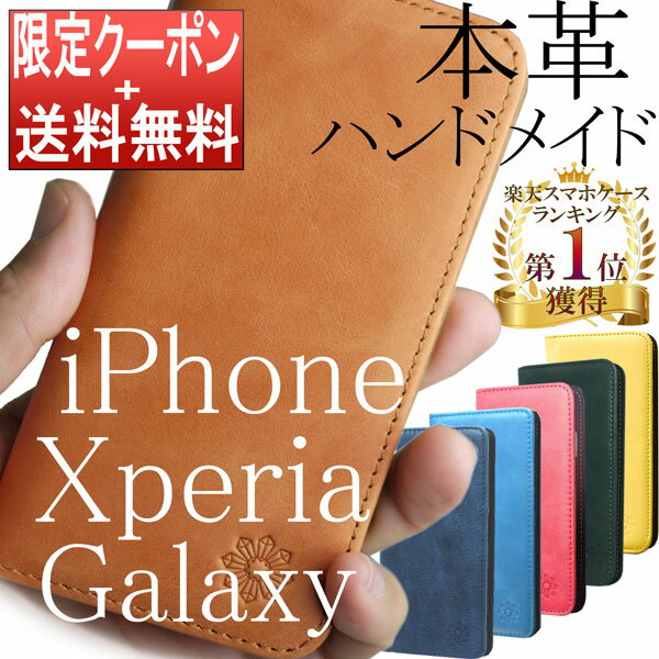 【大感謝祭&限定クーポン】iPhoneX Xperia 手帳型ケース 本革 ハンドメイド iPhone8/7 8/7plus 6s 6sPlus SE 5/5S XZ1 XZ1Compact XZ/XZs XZ Premium X Compact X Performance Z3 Z3 Compact Z4 Z5 Z5 Compact Z5 Premium Galaxy S8 S8 Plus S7 Edgeカバー レザー